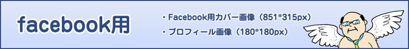 facebook用画像