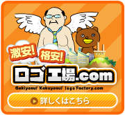 ロゴ工場.com