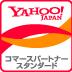 yahoo!japan コマースパートナースタンダード
