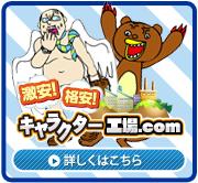 キャラクター工場.com